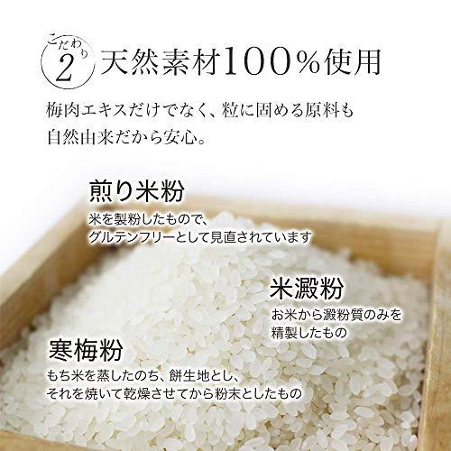 ユウキ製薬 紀州梅肉濃縮エキス粒 約360粒入