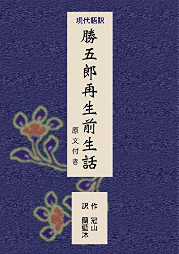 Katugoro saisei zensyo banasi (Chinjuh no Yakata Bunko) (Japanese Edition)