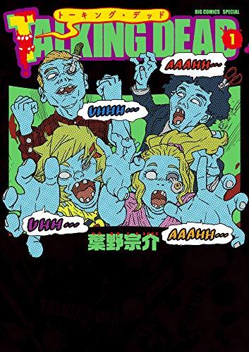 TALKING DEAD (1) (ビッグコミックススペシャル)