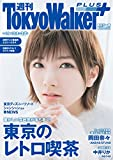 週刊 東京ウォーカー+ 2018年No.9 (2月28日発行) [雑誌]
