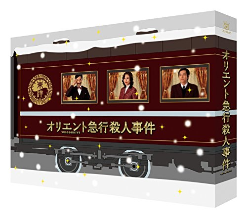 オリエント急行殺人事件 DVD-BOX