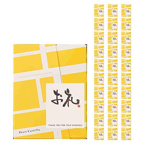 長崎心泉堂 プチギフト 幸せの黄色いカステラ 個包装30個入り〔「お礼」メッセージシール付き/お返しやお礼の品に〕