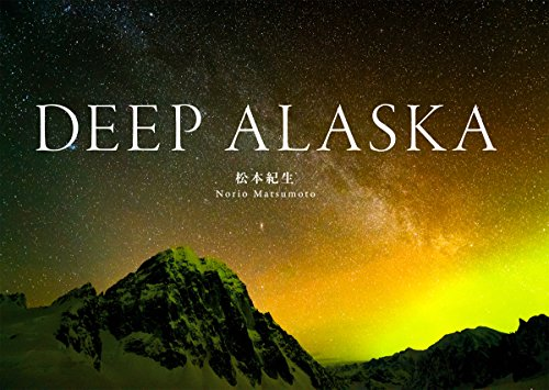 松本紀生写真集 DEEP ALASKA