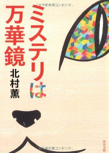 ミステリは万華鏡 (角川文庫)の詳細を見る