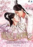 寵妃の秘密2 ~愛は時空を超えて~[DVD]