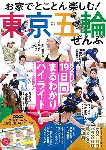 お家でとことん楽しむ! 東京五輪ぜんぶ (TJMOOK)