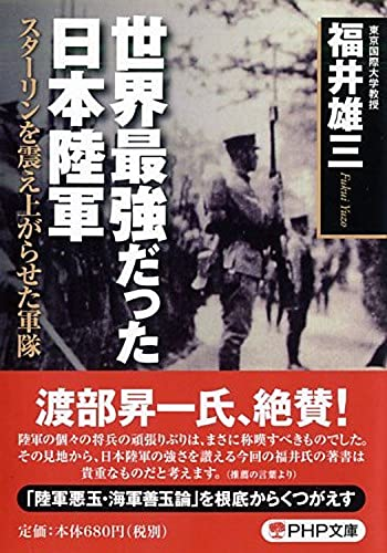 世界最強だった日本陸軍 スターリンを震え上がらせた軍隊 (PHP文庫)