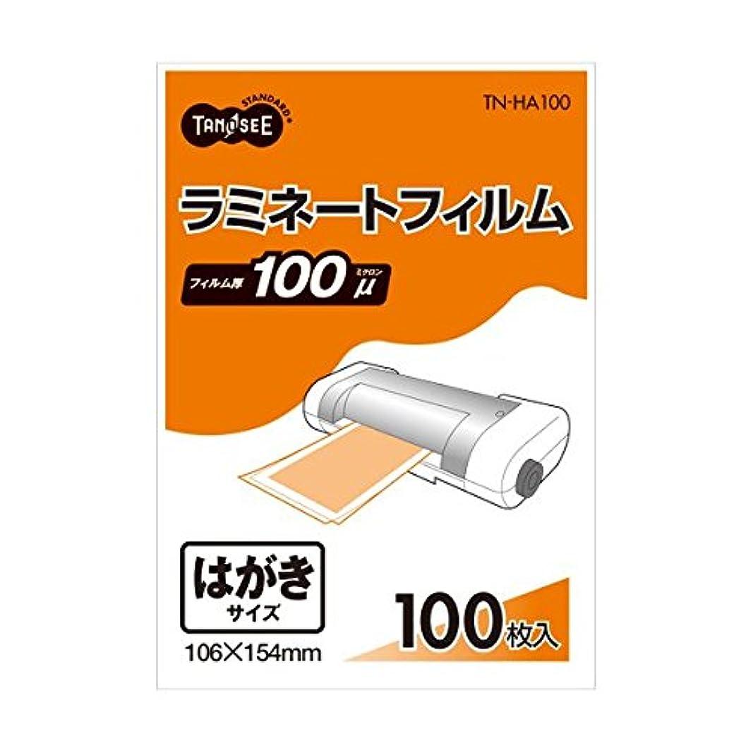はっきりしない依存効率的に(まとめ) TANOSEE ラミネートフィルム ハガキサイズ グロスタイプ(つや有り) 100μ 1パック(100枚) 〔×5セット〕