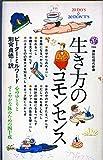 生き方のコモンセンス (講談社現代新書 (766))