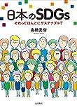 日本のSDGs: それってほんとにサステナブル?