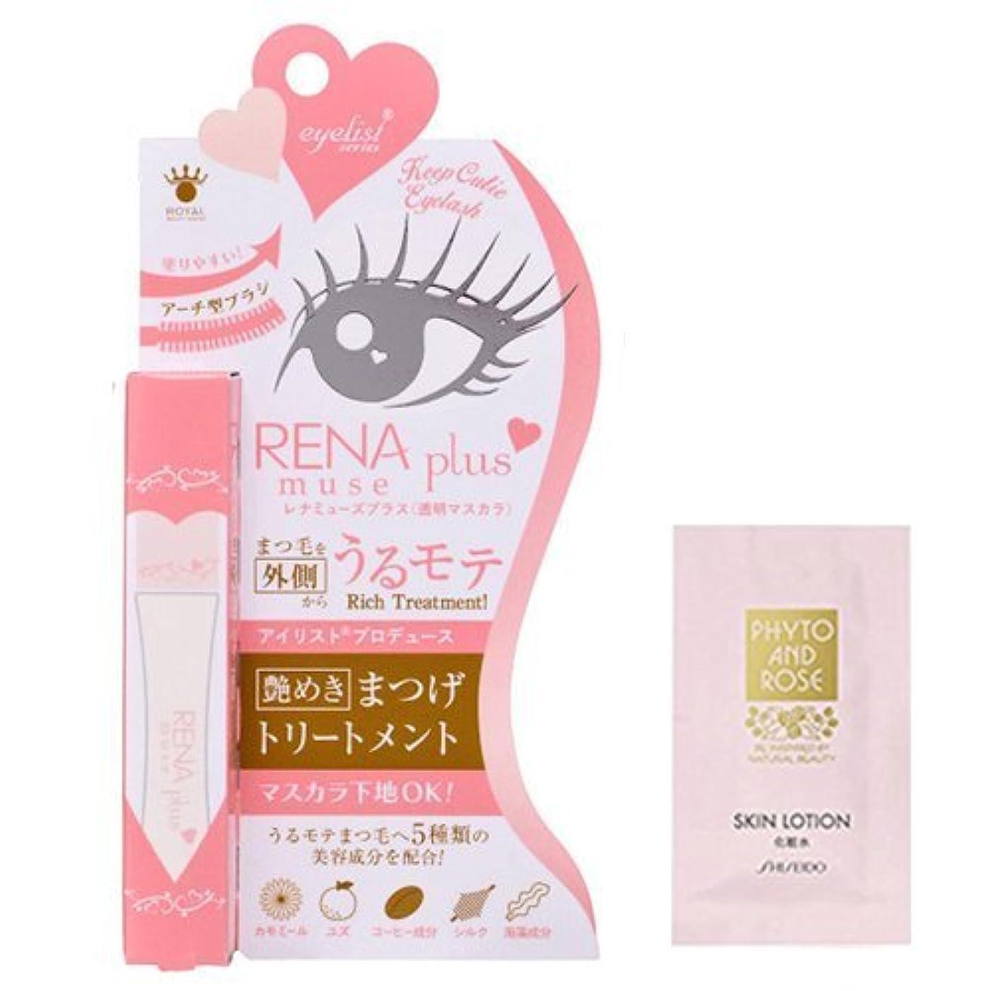 口ひげ承認マーカーアイリスト(eyelist) RENA muse plus(レナミューズプラス) 8g + 資生堂 フィトアンドローズ スキンローションパウチ 3ml 付き