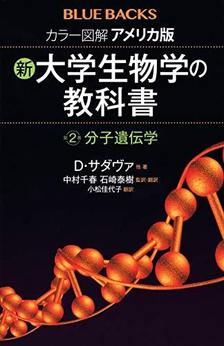 カラー図解 アメリカ版 新・大学生物学の教科書 第2巻 分子遺伝学 (ブルーバックス)