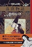 落窪物語―マンガ日本の古典 (2)