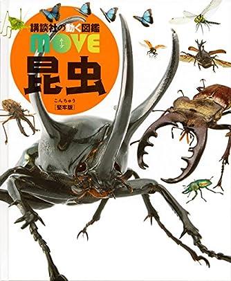┃ 昆虫 ┃ [堅牢版] (講談社の動く図鑑MOVE)