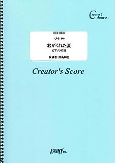 君がくれた夏 ピアノソロ譜/家入レオ  (LPS1349)[クリエイターズ スコア]