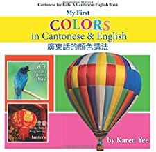 My First Colors in Cantonese & English: A Cantonese-English Picture Book (Cantonese for Kids: A Cantonese-English Book) PDF