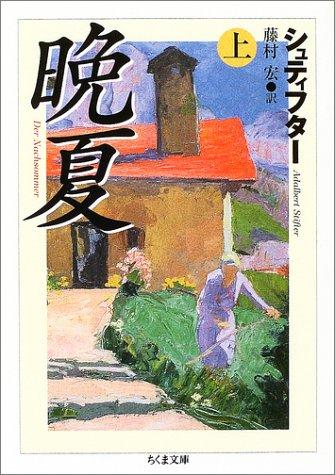 晩夏 上 (ちくま文庫)