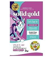 ソリッドゴールド インドアキャット サーモン(猫用) 2kg