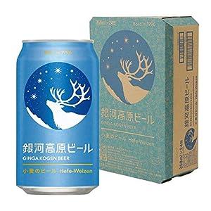 『銀河高原ビール 小麦のビール [ クラフトビール 白ビール ヘーフェヴァイツェン 日本 350ml x 24本 ]』