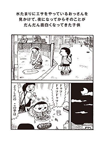 『藤岡拓太郎作品集 夏がとまらない』の5枚目の画像