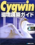 Cygwin環境構築ガイド