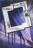 アースシーの風  ゲド戦記5 (物語コレクション)