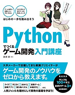 [廣瀬 豪]のPythonでつくる ゲーム開発 入門講座