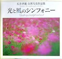 光と風のシンフォニー―石井孝親自然写真作品集 (NCフォト・ブックス)