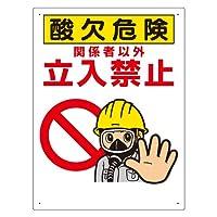 324-08B 酸欠関係標識 酸欠危険立入禁止