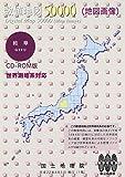 数値地図 50000 (地図画像) 岐阜