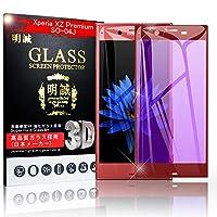 明誠 Xperia XZ Premium ブルーライトカット 3D全面保護 強化ガラス保護フィルム Xperia XZ Premium SO-04J 極薄0.2mm 3D曲面 全面ガラス保護フィルムSO-04J ソフトフレーム 貼ったら消える魔法のフィルム 耐衝撃 気泡レス 【日本製素材旭硝子製】【硬度9H】(レッド)