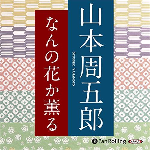 『山本周五郎「なんの花か薫る」』のカバーアート
