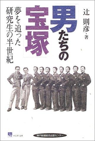 男たちの宝塚―夢を追った研究生の半世紀 (のじぎく文庫)の詳細を見る
