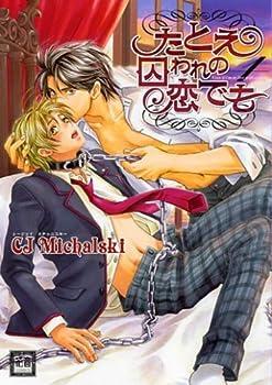 たとえ囚われの恋でも 1 [Tatoe Toraware no Koi demo 1] - Book #1 of the Even if this is Love in Captivity