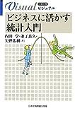 ビジュアル ビジネスに活かす統計入門 (日経文庫)