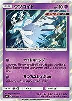 ポケモンカードゲーム/PK-SM8-046 ウツロイド R