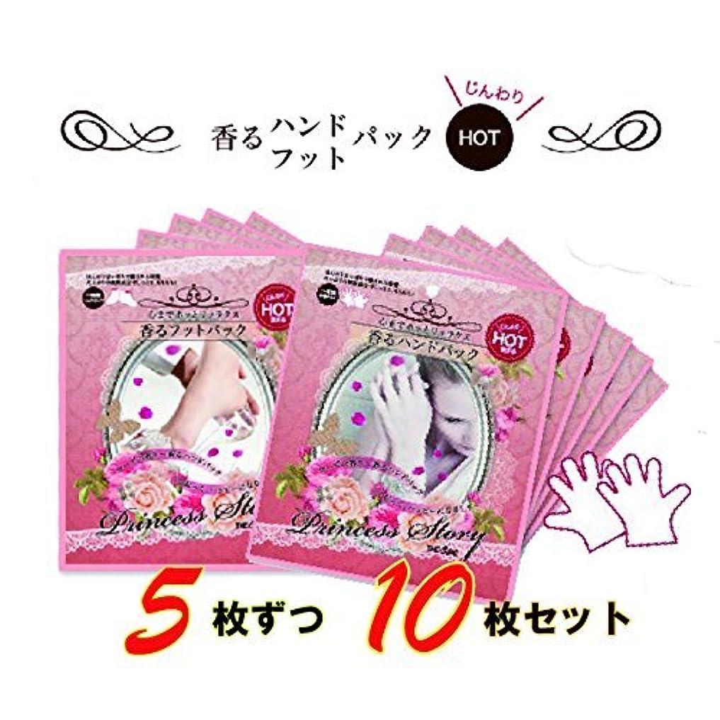 汚染直面する吸い込む香るハンド &フットパック HOT キュア プリンセス ストーリーTHE CURE 5枚ずつ10枚セット