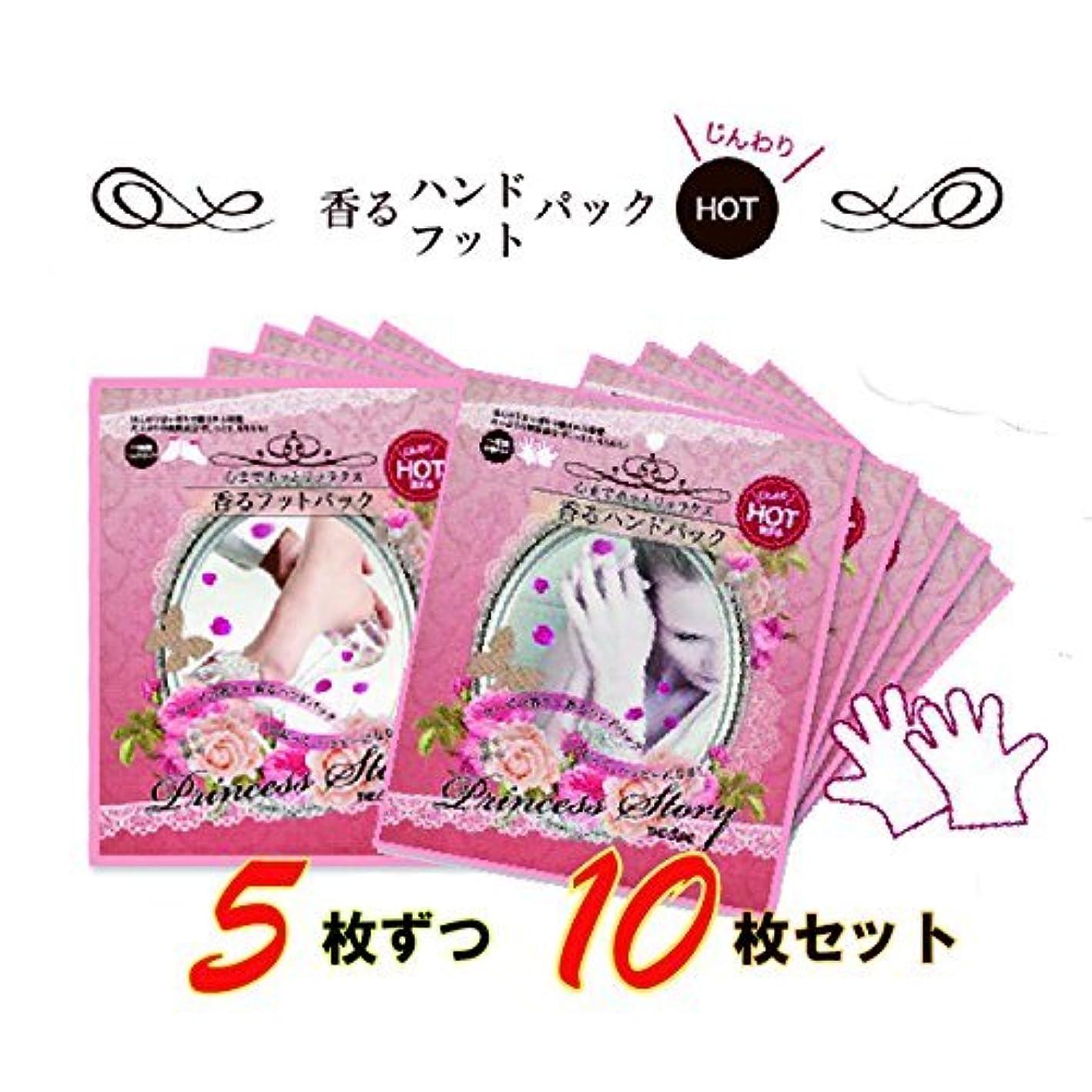 関係する塩辛いブランク香るハンド &フットパック HOT キュア プリンセス ストーリーTHE CURE 5枚ずつ10枚セット