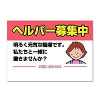 ポスター 【ヘルパー募集中】 介護ヘルパー募集用 パウチラミネート (B1サイズ)
