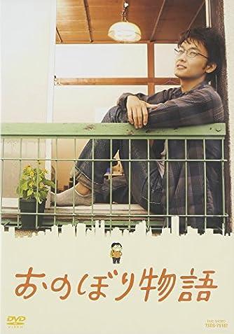 DVD>井上芳雄:おのぼり物語 (<DVD>)