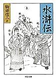 水滸伝 (3) (ちくま文庫)