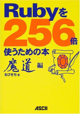 Rubyを256倍使うための本 魔道編(るびきち)