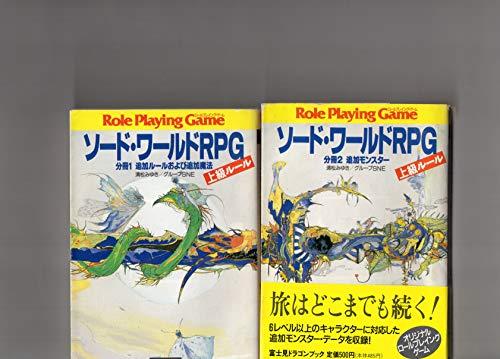 ソード・ワールドRPG上級ルール〈分冊1〉 (富士見文庫―富士見ドラゴンブック)の詳細を見る