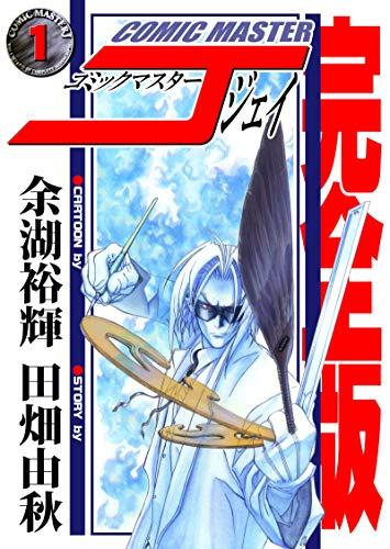 コミックマスターJ【デジタル完全版】1 (J機関コミックス)