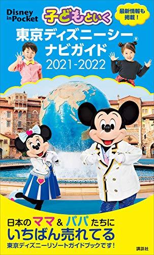 子どもといく 東京ディズニーシー ナビガイド 2021-2022 (Disney in Pocket)