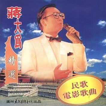 Jiang Dawei - Folk Songs and Film Songs