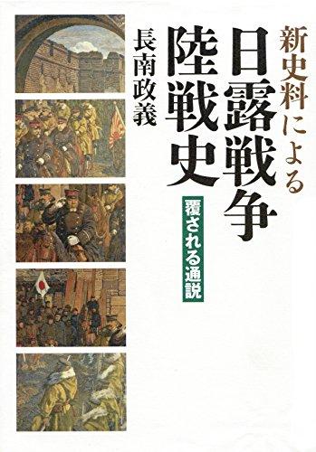 新史料による日露戦争陸戦史 覆される通説