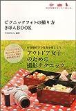 ピクニックフォトの撮り方 きほんBOOK (カメラきほんBOOK)