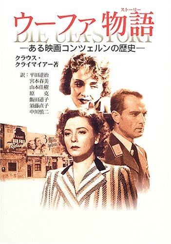 ウーファ物語(ストーリー)―ある映画コンツェルンの歴史の詳細を見る