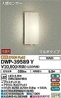大光電機(DAIKO) LED人感センサー付アウトドアライト (LED内蔵) LED 6.8W 電球色 2700K DWP-39589Y